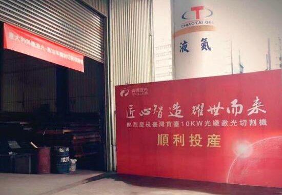 Penta Laser Lắp đặt Máy Cắt Laser 10KW đầu Tiên ở Đài Loan