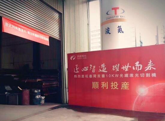 Lap Dat May Cat Laser Dau Tien Tai Dai Loan